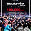 ประกวดออกแบบชุดแข่งขันทีมชาติไทย ประจำปี 2022