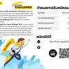 แข่งขัน International Business Case โครงการ Maybank Go Ahead Challenge 2019