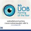 ประกวดจิตรกรรมยูโอบี ครั้งที่ 8 : 8th UOB Painting of the Year