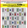 THAI PET PLASTIC BOTTLE DESIGN CONTEST 2014