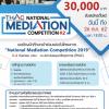 """แข่งขันการประนอมข้อพิพาทจำลอง ครั้งที่ 2 """"National Mediation Competition 2019"""""""