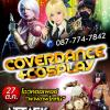 การประกวด Tukcom Cover Dance + Cosplay Contest @ Khonkean