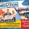 """แข่งขันการประนอมข้อพิพาทเชิงพาณิชย์  """"THAC National Mediation Competition 2021"""""""