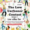 """แข่งขัน """"The Low Carboner Contest Season 2 – Low เปลี่ยน โลก"""""""