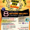 "การแข่งขัน ""Thailand's Network Security Contest 2013"""