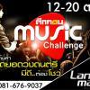 ประกวดวงดนตรี TUKCOM MUSIC CHALLENGE 2013