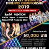 """ประกวดเต้น """"Cover Dance Thailand Championship 2019"""""""