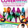 Haha Cover Dance Contest 2015