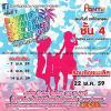 ประกวดเต้น Pantip Summer Cover Dance 2016 ครั้งที่ 7
