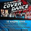 ประกวดเต้น To be number one Cover Dance contest 2019