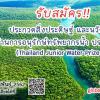 ประกวดสิ่งประดิษฐ์และนวัตกรรมด้านการอนุรักษ์ทรัพยากรน้ำ ประจำปี 2562 : Thailand Junior Water Prize (TJWP) 2019