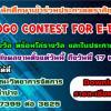 """ประกวดตราสัญลักษณ์ (Logo) หัวข้อ """"Logo Contest for e-Business"""""""