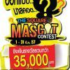 ประกวดออกแบบมาสคอต THE SQUARE Mascot Contest