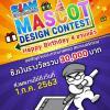 """ประกวดมาสคอต """"Siam Board Games Mascot Design Contest"""""""