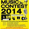 """ประกวดวงดนตรี """"SUPREME MUSIC CONTEST 2014"""""""