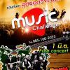 ประกวดวงดนตรี Tukcom music challenge 2014