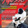 The Sky Music Contest 2014
