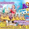 AMC THE STAR KID CONTEST 5th