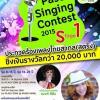 ประกวดร้องเพลง PASEO singing Contest 2015 Stage 1