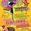 """ประกวดร้องเพลงไทยลูกทุ่ง """"Entcat Singing Contest 2015"""""""