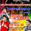 U & Me featuring  singing Contest