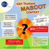 """ประกวดออกแบบและตั้งชื่อมาสคอต """"GS1 Thailand Mascot Contest"""""""