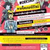 LET'S Workshop คาแร็กเตอร์ดีไซน์